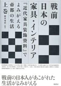 senzen_nihon_no_kagu_inteira_arai_ryuji